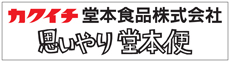 堂本食品株式会社