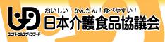 日本介護食品協議会