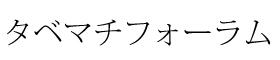 タベマチフォーラム