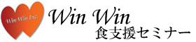 WinWin食支援セミナー
